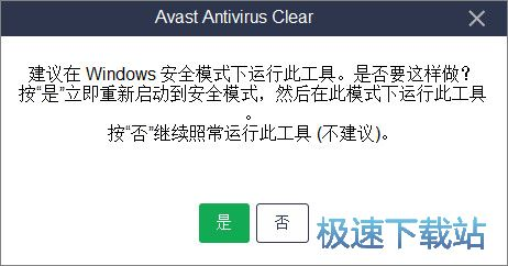 Avast Antivirus Clear 图片 01s