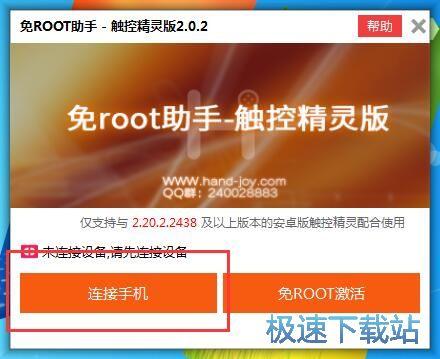 免root