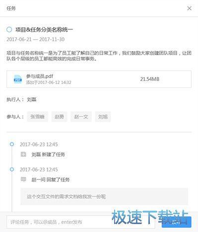 云竹协作客户端下载图片