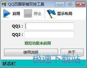 qq四国军棋