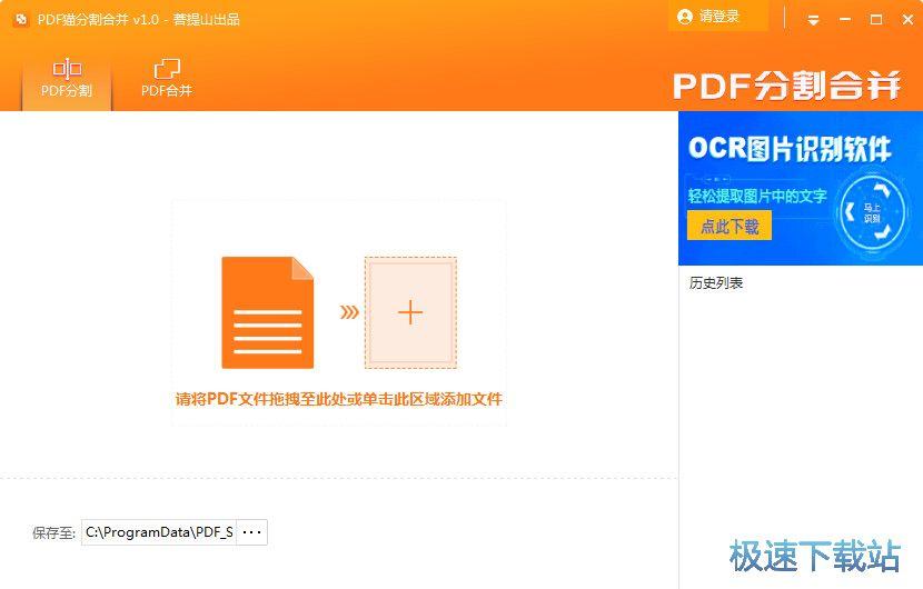 PDF猫分割合并图片