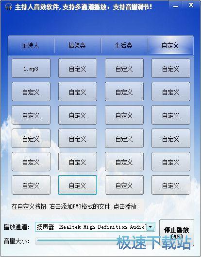 主持人音效软件下载 5.0.0.0 绿色版