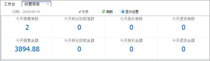 百惠经营管理系统 图片