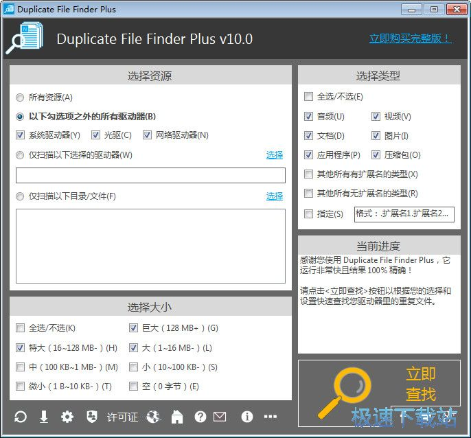 Duplicate File Finder Plus图片