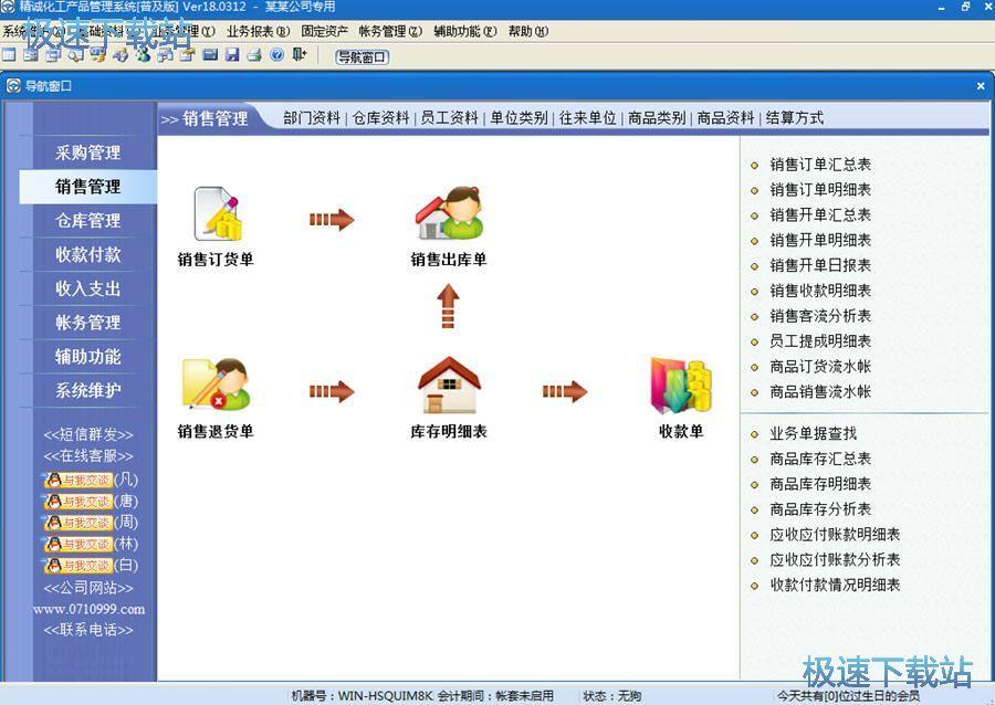 精诚化工产品管理系统 图片