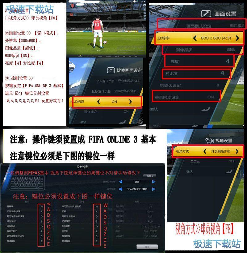 fifa online辅助 图片