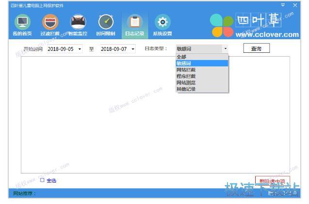 四叶草家长控制上网过滤软件下载