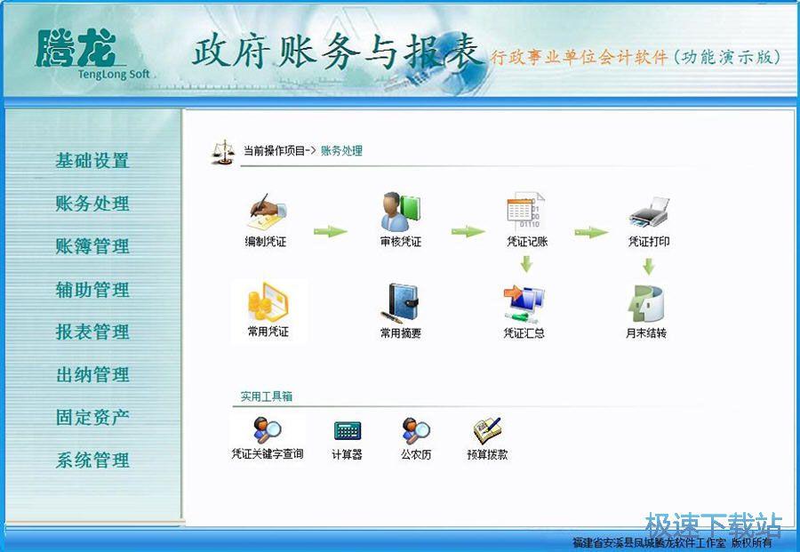 腾龙政府账务与报表 图片