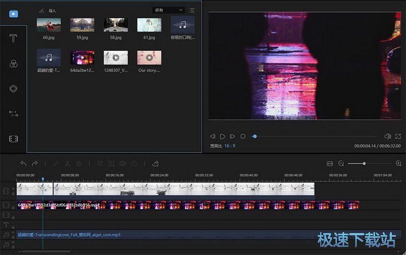 视频编辑软件图片