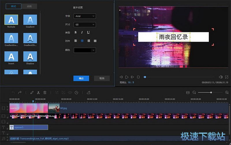 视频剪辑软件图片