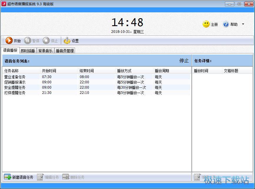 超市语音播报系统图片