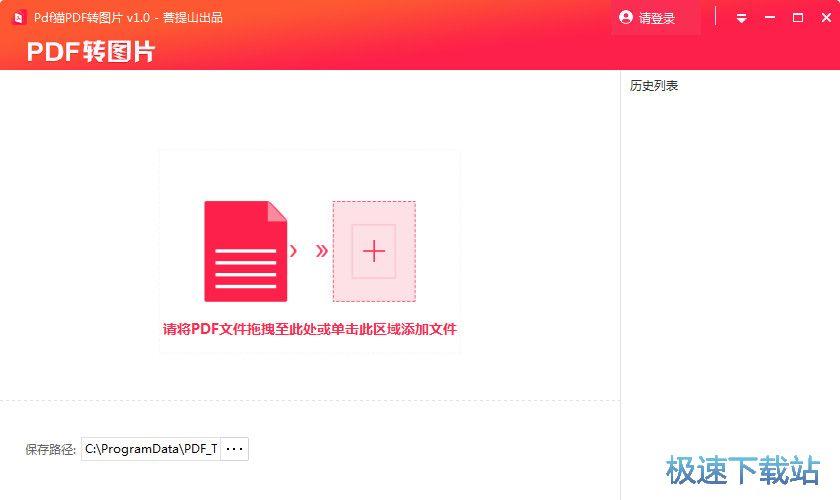 PDF猫PDF转图片图片