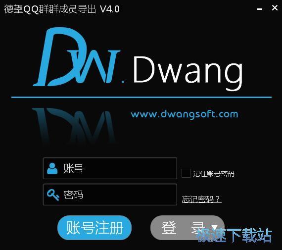 德望QQ群群成员导出软件图片