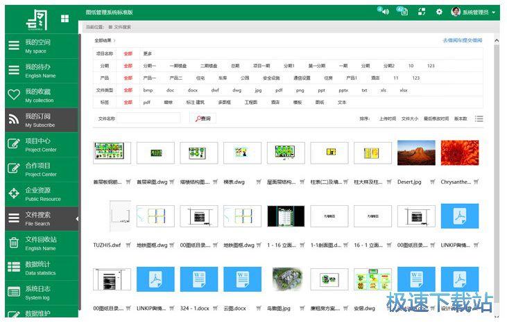 云图天下图纸管理系统下载