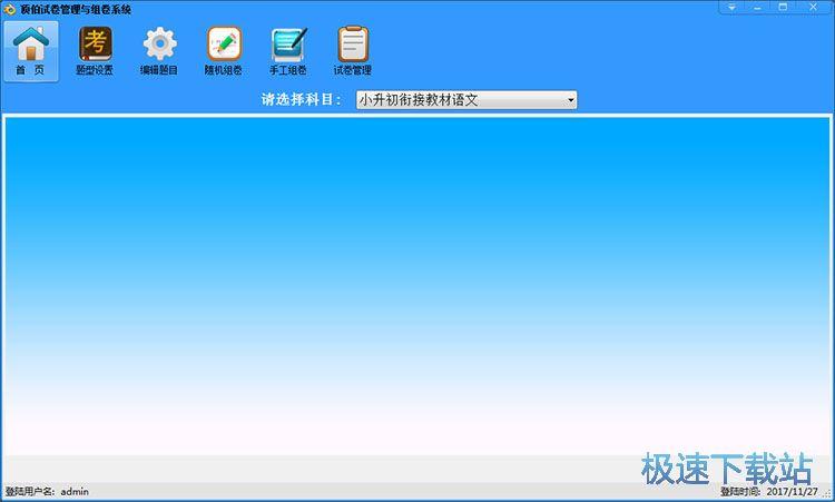 顶伯试卷管理与组卷系统 图片 02s