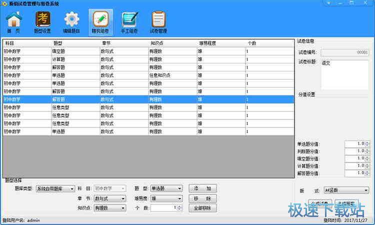 顶伯试卷管理与组卷系统 图片 05s