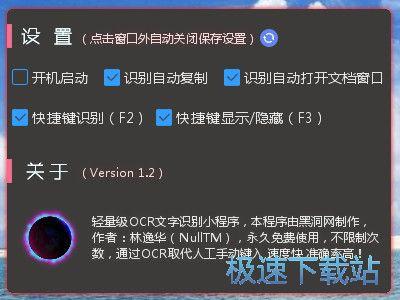 黑洞OCR文字识别小程序 图片 02s