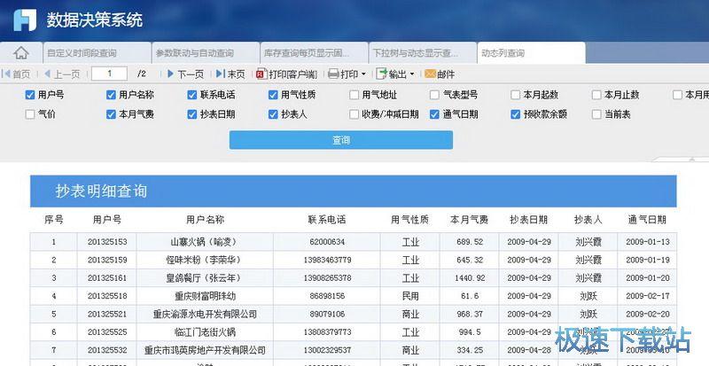企业级web报表工具下载