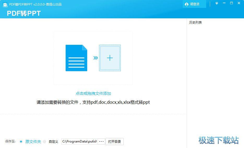 PDF猫PDF转PPT 图片 01s