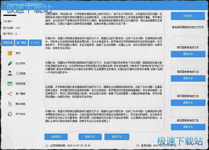 PaperEasy论文修改助手 图片 02s