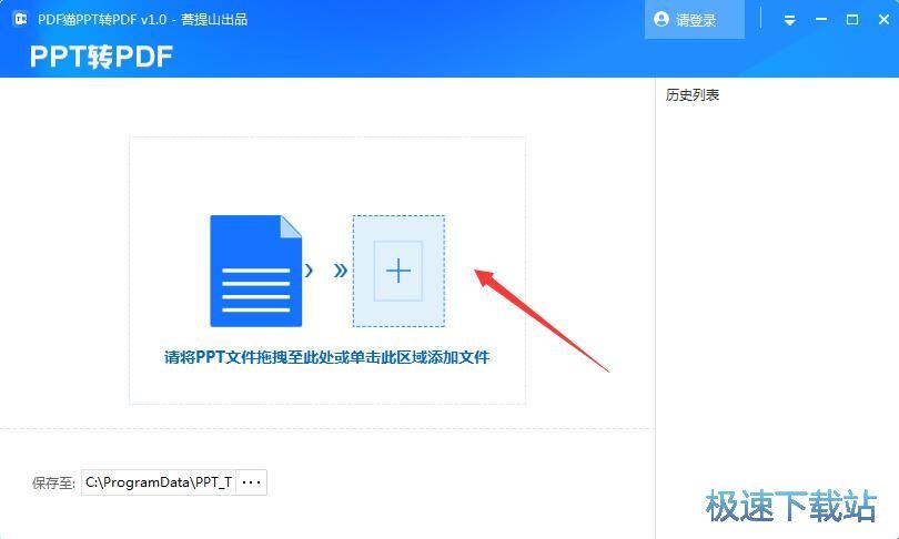 PDF猫PPT转PDF 图片 02s