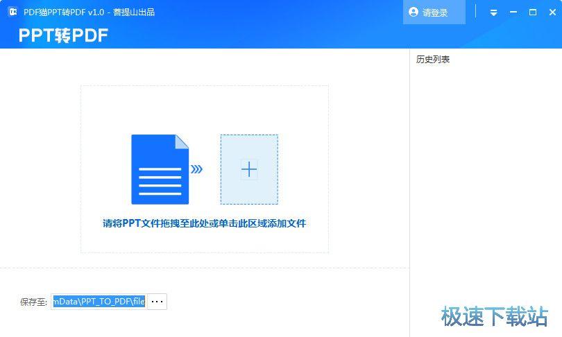 PDF猫PPT转PDF 图片 01s