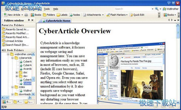 CyberArticle 图片 01s