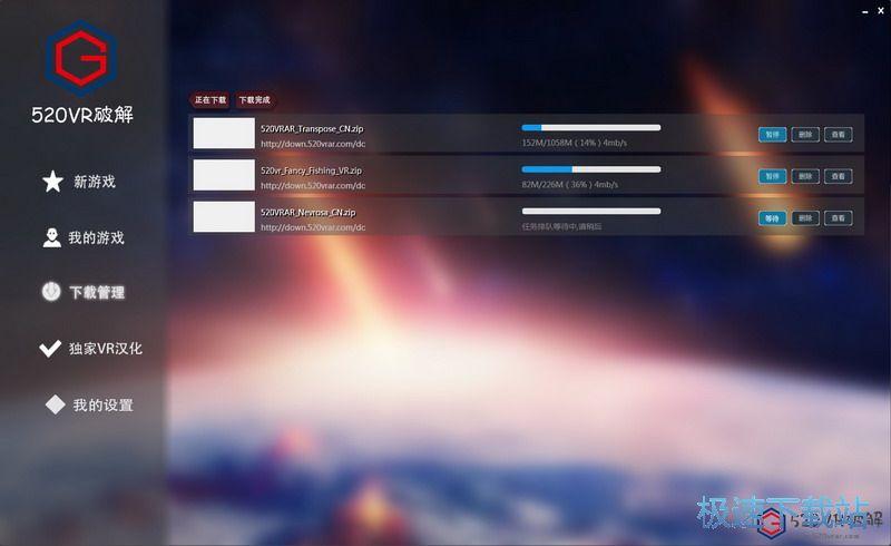 520vr游戏资源管理客户端下载
