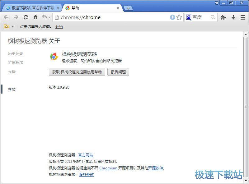 枫树极速浏览器 图片 02s