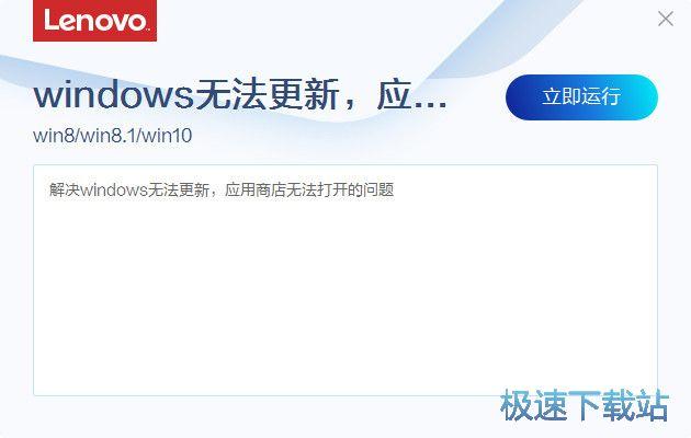 Windows无法更新修复工具 图片 01s