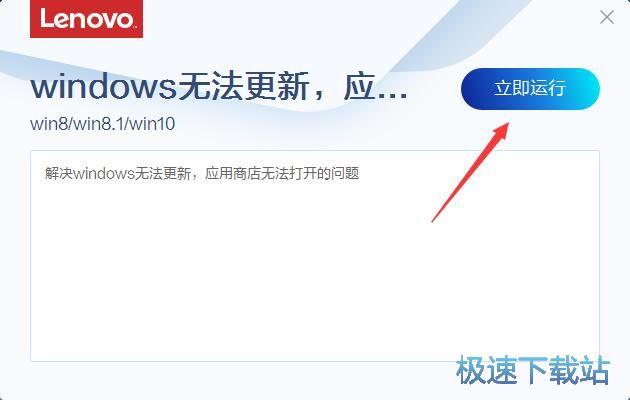 Windows无法更新修复工具 图片 02s