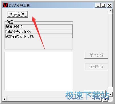 DVD分解工具 图片 02s