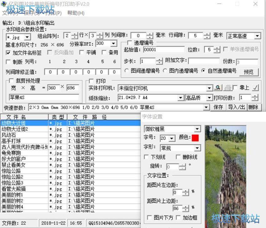 度彩图片批量排版编号打印助手 图片 01s