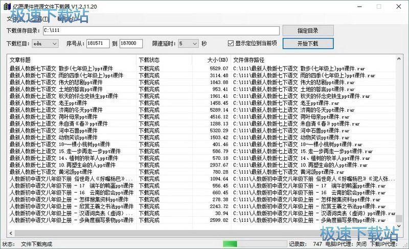 亿愿课件资源文件下载器 图片 01s