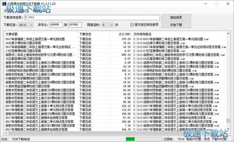 亿愿课件资源文件下载器 图片 02s