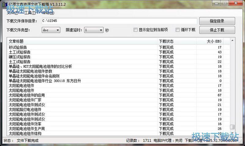 亿愿文库资源文件下载器 图片 01s