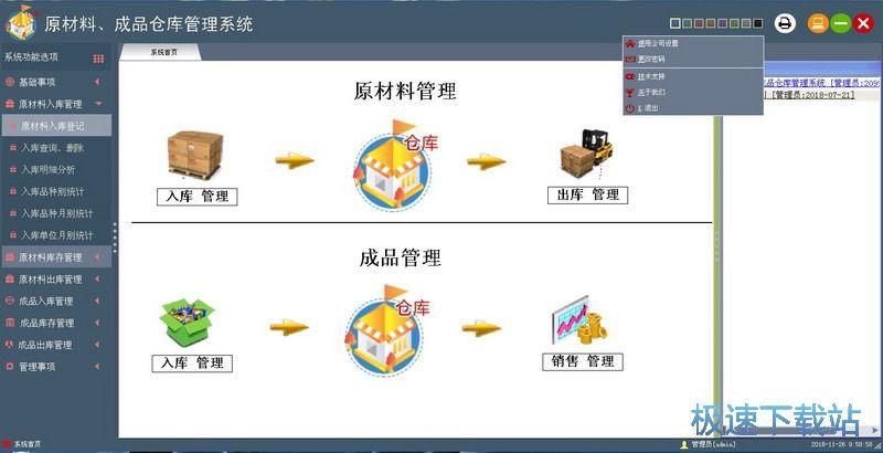 万有志成仓库管理软件 图片