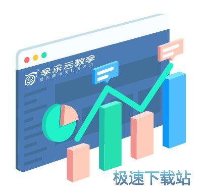 乐学云教学软件下载