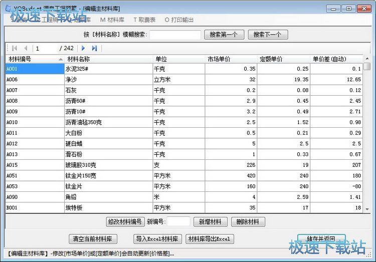 源泉工程预算工具下载