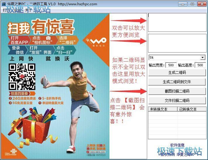 华夏之海PC二维码工具图片