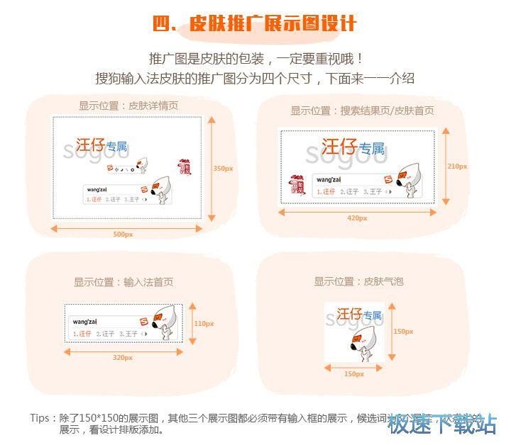 搜狗拼音钱柜娱乐网页版皮肤编辑器