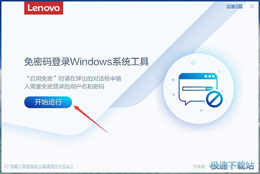 windows登录