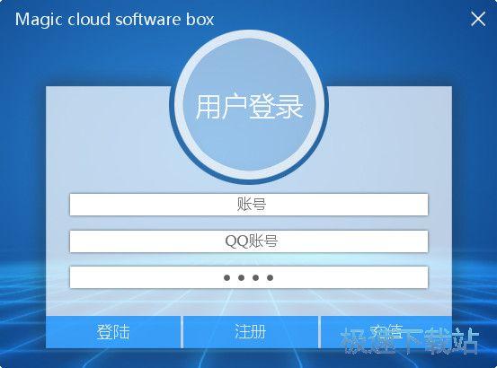 魔云软件盒子图片