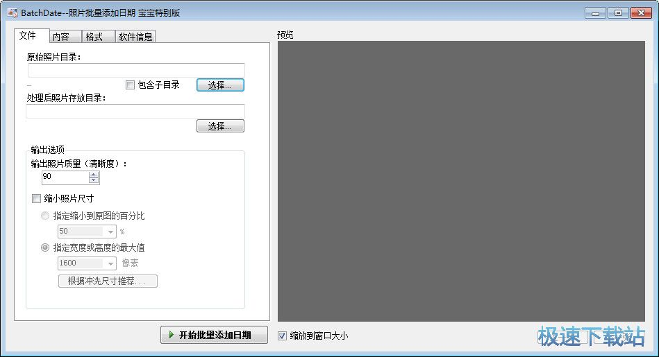 BatchDate照片批量添加日期工具图片
