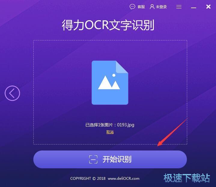 ocr识别优德体育w88手机版