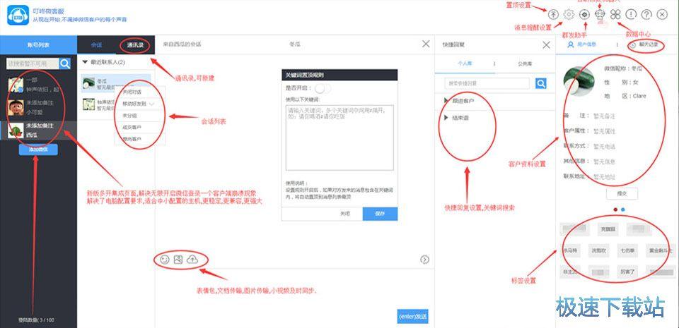 微信客服营销软件下载