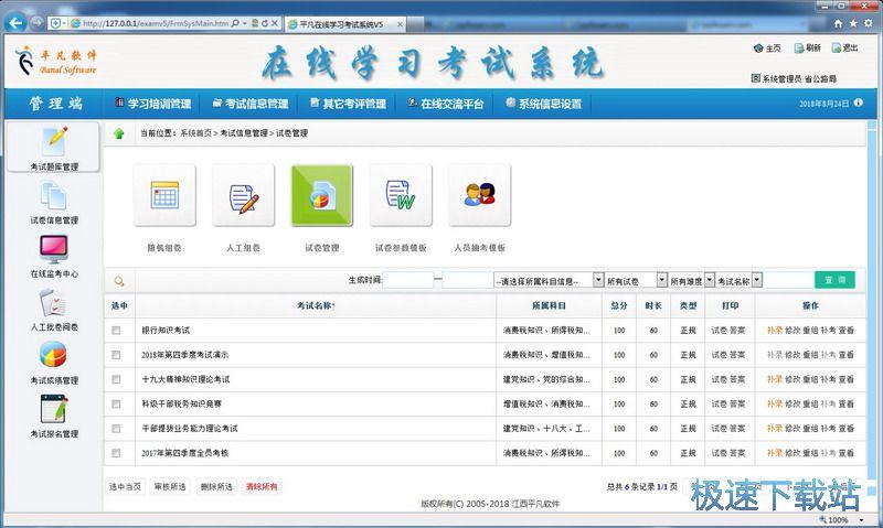 平凡网上考试系统 图片