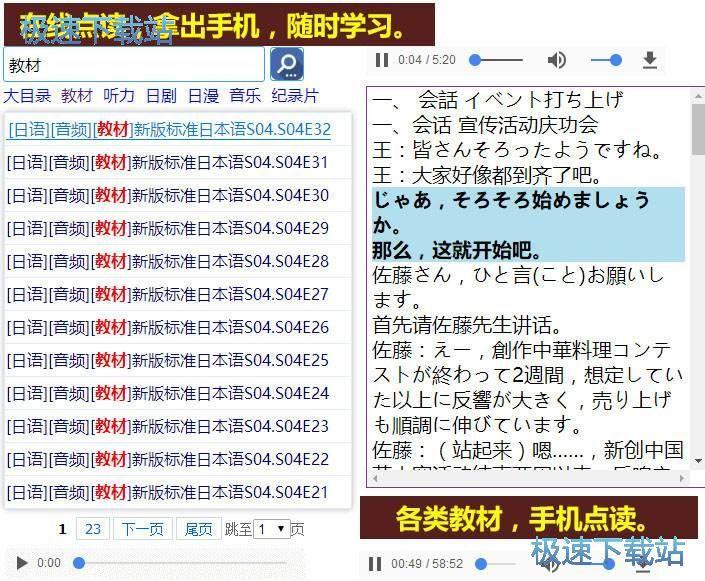 锡育日语学习软件下载