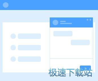 微续微信客服软件下载图片