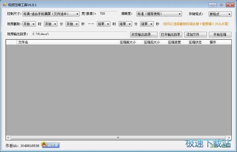 小叶视频压缩工具 图片 01s